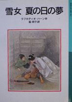 雪女 夏の日の夢 ラフカディオ・ハーン 岩波少年文庫563 2003年