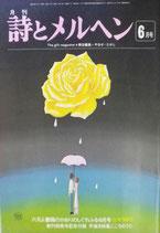 詩とメルヘン 49号 1977年6月号