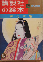 かぐや姫 講談社の絵本ゴールド版60 昭和41年