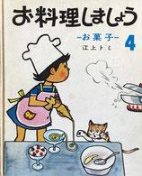 お料理しましょう3 お菓子 江上トミ