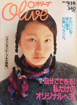 Olive 352 オリーブ 1997/9/18 自分でできる!私だけのオリジナルヘア。
