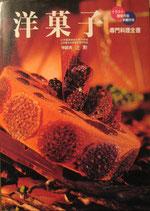 専門料理全書 洋菓子