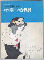 ロマンの芸術と生涯「竹久夢二の世界」展