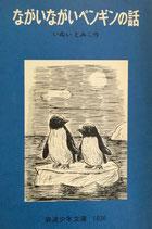 ながいながいペンギンの話 岩波少年文庫1036 1979年