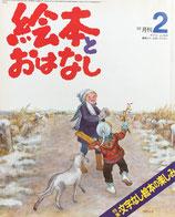 絵本とおはなし no.16 1981年2月号 偕成社