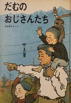だむのおじさんたち 加古里子 こどものとも傑作集