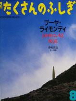 プーヤ・ライモンディ 100年にいちど咲く花 野村哲也 たくさんのふしぎ245号