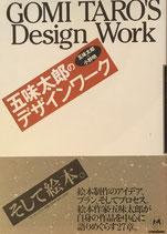 五味太郎のデザインワーク 五味太郎+小野明