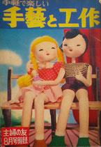 手軽で楽しい手藝と工作 主婦の友8月号附録 1954年