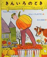 きんいろのとき ゆたかな秋のものがたり ロジャー・デュボアザン
