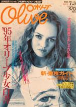 Olive 301 オリーブ 1995/7/3 '95年オリーブ少女白書