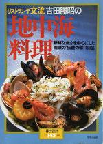 リストランテ文流吉田勝昭の地中海料理 暮しの設計No.145