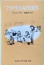 コウノトリと六人の子どもたち ディヤング 岩波少年文庫120 昭和47年