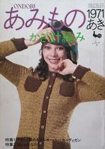 あみもの 1971あき かぎ針編み ONDORI