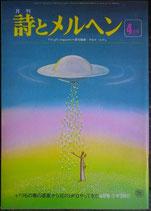 詩とメルヘン 61号  1978年4月