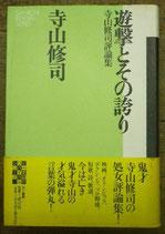 遊撃とその誇り 寺山修司評論集
