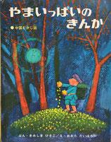 やまいっぱいのきんか 中国むかし話 太田大八 カスタム版どうわ絵本13