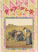 復刻キンダーブック 第一號 お米の巻 創刊号