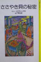 ささやき貝の秘密 ヒュー・ロフティング 岩波少年文庫2134 1996年