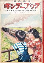 きしゃごっこ キンダーブック 第6集第6編 昭和26年9月号