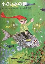 小さい水の精 オトフリート=プロイスラー 新しい世界の童話シリーズ13