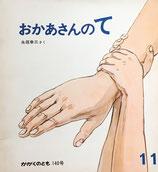 おかあさんのて 永坂幸三 かがくのとも140号
