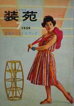 服飾研究 装苑 1959年7月号 付録 夏のスタイルブック 昭和24年
