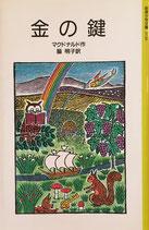 金の鍵 マクドナルド 岩波少年文庫2130 1996年