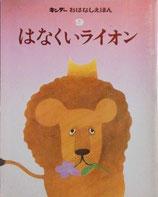 はなくいライオン   キンダーおはなしえほん