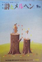 詩とメルヘン 92号  1980年9月号