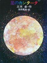 星のカンタータ 三木卓 池田龍雄 理論社のファンタジー・ブック
