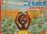 おおぐいひょうたん 西アフリカの昔話  斉藤隆夫   こどものとも514号