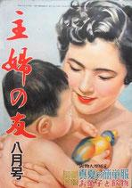 主婦の友 1955年8月号 別冊付録2冊付