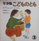 かずちゃんのおつかい   石井桃子 中谷千代子  こどものとも年少版24号