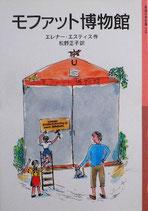 モファット博物館 エレナー・エスティス 岩波少年文庫118 2005年