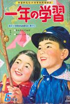 一年の学習 学習研究社の学年別教育雑誌 昭和34年6月号