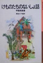 けものたちのないしょ話 中国民話選 岩波少年文庫096 2001年