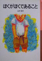ぼくがぼくであること 山中恒 岩波少年文庫086 2001年