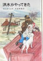 洪水がやってきた M.C.カペル 岩波少年少女の本23