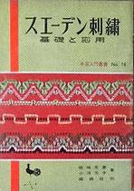 スエーデン刺繍 基礎と応用  手芸入門叢書No.16