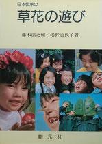 日本伝承の草花の遊び 藤本浩之輔 港野喜代子