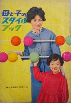 母と子のスタイルブック 婦人倶楽部4月号付録 昭和35年