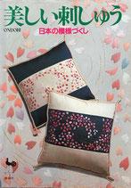 美しい刺しゅう 日本の模様づくし ONDORI