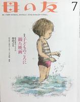 母の友 686号 2010年7月号 子どものころに観た映画