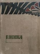 芳水詩集 少年少女詩集 大正4年 竹久夢二装幀