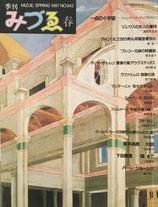 季刊みづゑ 1987年各号