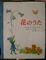花のうた<sold out>