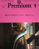 &Premium アンドプレミアム 1~39号 39冊