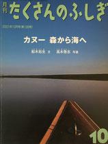 カヌー、森から海へ たくさんのふしぎ199号