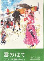 雲のはて フランバース屋敷の人びとⅡ ペイトン 岩波少年少女の本20